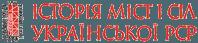 Історія міст і сіл Української РСР